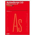 ActionScript 3.0 逆引きクイックリファレンス
