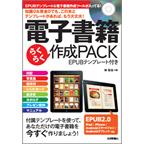 電子書籍らくらく作成PACK <EPUBテンプレート付き>
