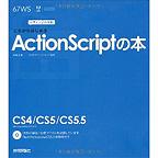 デザインの学校 これからはじめるActionScriptの本